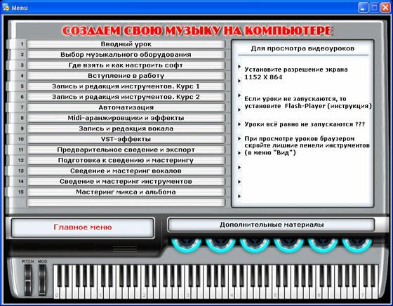 Как создать музыку на компьютере о